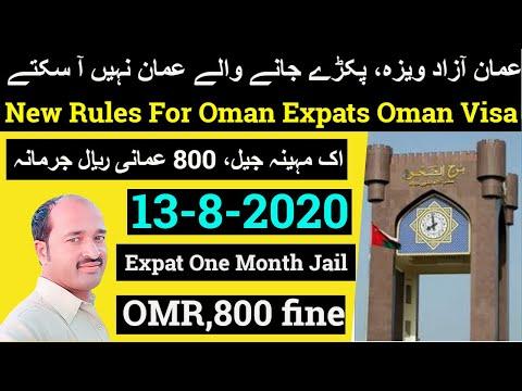 Oman News New Rules For Oman Expats Oman Visa