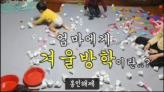 [육아 브이로그] 엄마에게 어린이집 겨울방학이란..