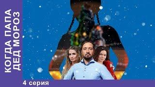 Когда папа Дед Мороз! 4 серия. Мелодрама 2019. Сериал Star Media
