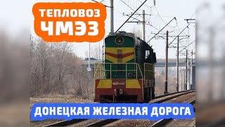Тепловоз ЧМЭ3-2570 да Константиновке - Kostiantynivka. Diesel locomotive CHME3-2570