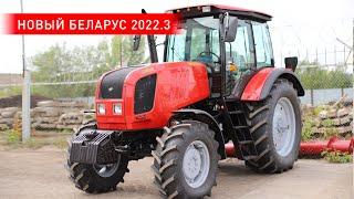 Обзор нового трактора Беларус-2022.3 из парка МТЗ