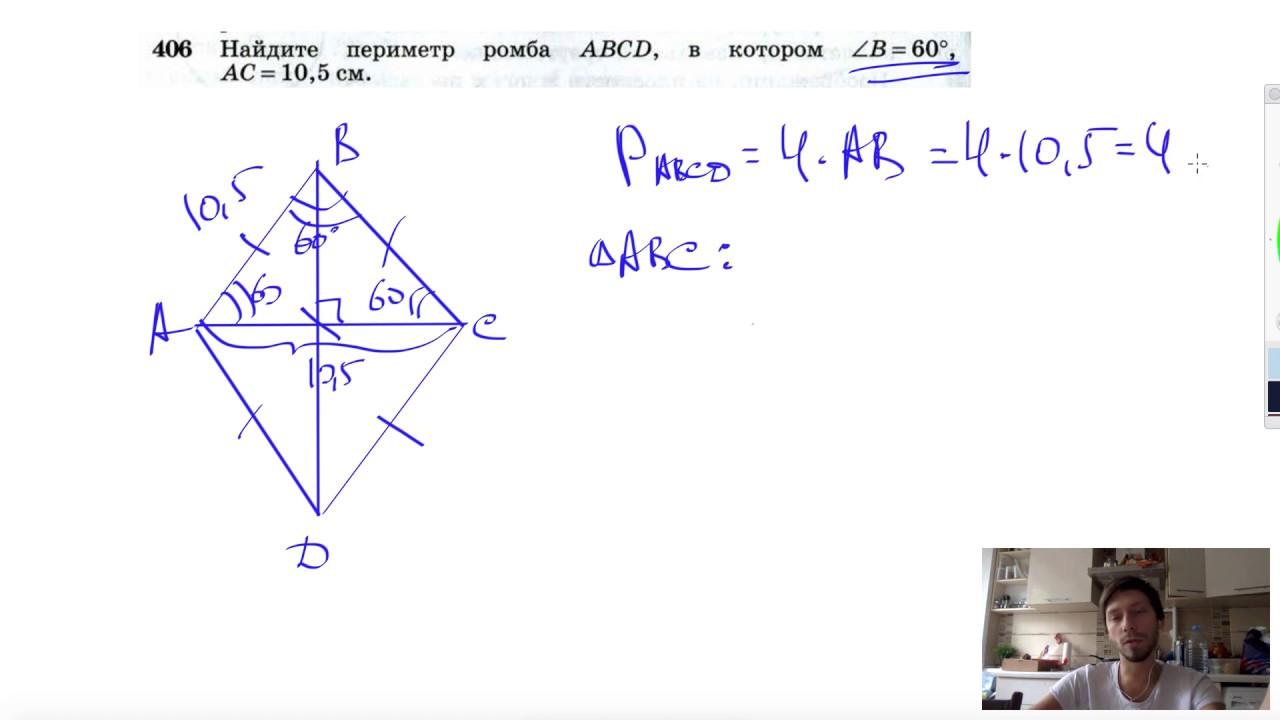 Решение задач на периметр ромба решение логических задач 5 класс ууд