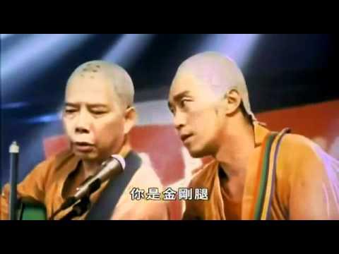 少林足球加唱歌跳舞倒播 - YouTube