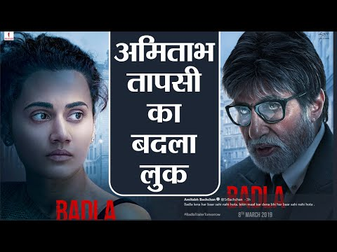 Amitabh Bachchan & Taapsee Pannu's most awaited film Badla poster OUT | FilmiBeat Mp3
