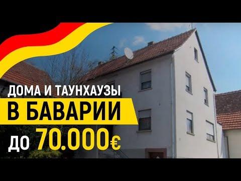 Дома в Баварии до 70.000€ . Что можно купить за эти деньги? Честный обзор от Антимаклера.