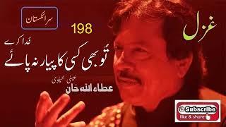Tu Bhi Kisi Ka Piyar Na Paye Khuda Karay | Attaullah Khan Essakhelvi Old Sad Ghazal