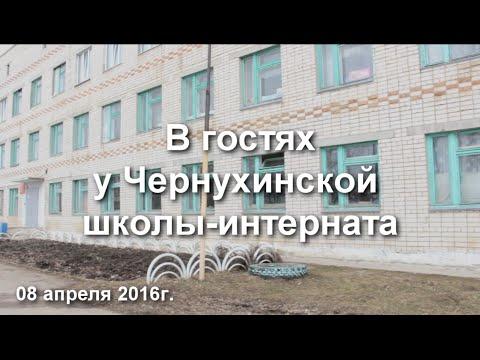 В гостях у Чернухинской школы-интерната. 08.04.2016