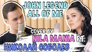НИКОЛАЙ СОБОЛЕВ FT. NILA MANIA - ALL OF ME - JOHN LEGEND COVER
