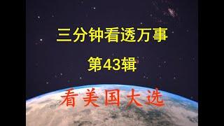 "(第43辑)三分钟看透万事 Session 43 of ""3 Minutes Spiritual Insights ""祝健牧师 Pastor Zhu 10/01"