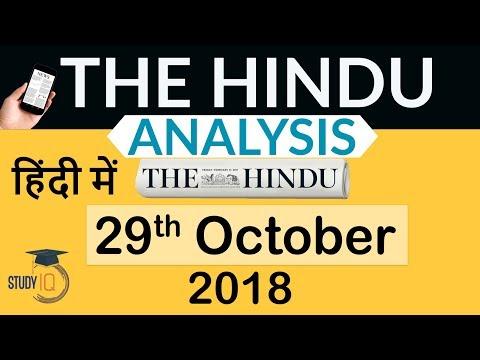 29 October 2018 - The Hindu Editorial News Paper Analysis - [UPSC/SSC/IBPS] Current affairs