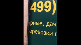 Офисный переезд из здания Павелецкого вокзала(Компания:
