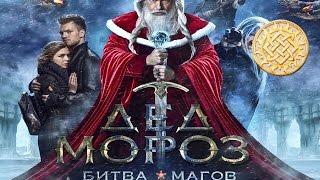Советую  Дед Мороз Битва Магов Трейлер