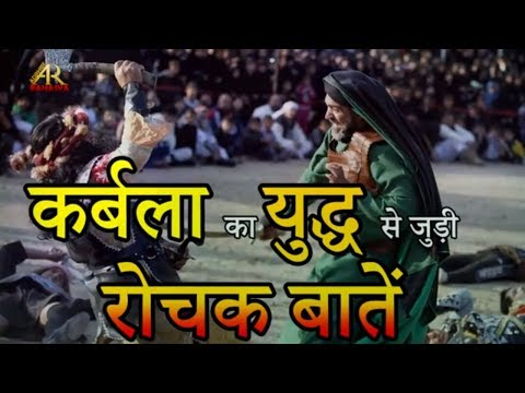 Imam Hussain and Battle of Karbala कैसे शहीद हुए थे इमाम हुसैन   Adbhut Rahasya thumbnail