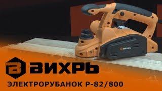 Огляд рубанка ВИХОР Р-82/800