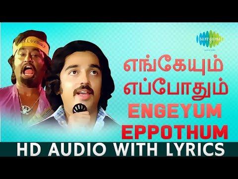 Engeyum Eppothum | S.P. Balasubrahmanyam | Kannadasan | Ninaithale Inikkum | Tamil | HD Lyrical Song