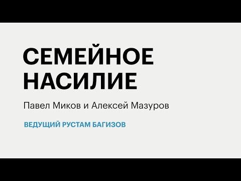 РБК-Пермь Итоги 02.12.19 Семейное насилие.