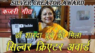 यूट्यूब ने दिया 'सिल्वर क्रिएटर अवार्ड' / मंत्री जी ने किया सम्मानित, बताया कजरी गीत का महत्त्व