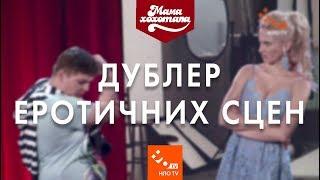Дублер еротичних сцен | Шоу Мамахохотала | НЛО TV