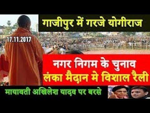 Yogi Adityanath Ghazipur latest speech,Akhilesh Mayawati की सरकार में होता था भेदभाव हमने किया ख़त्म