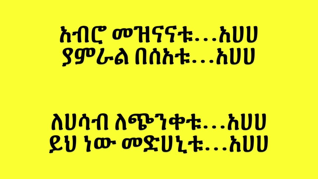Wondimu Jira - Kanchi Gar ካንቺ ጋር (Amharic With Lyrics)