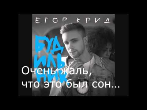 Егор Крид - Будильник (Lyrics,Текст)