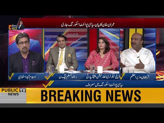 Nadeem Afzal Chan briefly talks about PM Imran Khan statement in Iran