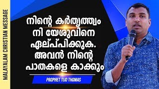 Surrender your lordship to Jesus!!! English / Malayalam Christian message | Prophet : Tijo Thomas