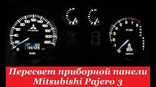 """COMFORT LIGHT"" Пересвет/тюнинг приборных панелей. Mitsubishi Pajero 3"