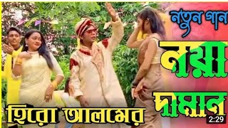 নয়া দামান হিরো আলম  মেঘা সংগ্রাম naya Daman Hero alom