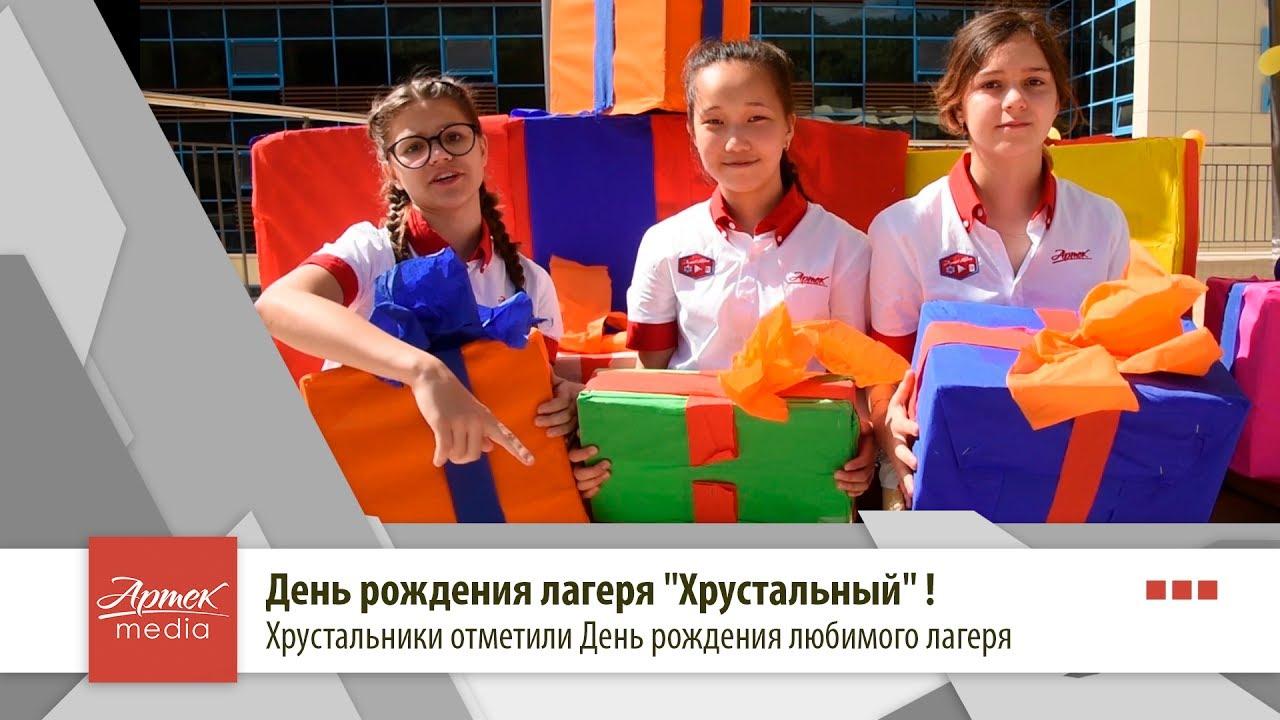Поздравление на юбилей детского лагеря 352