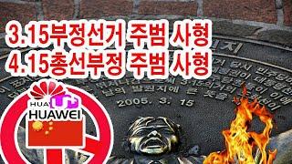 3.1부정선거-주범死刑