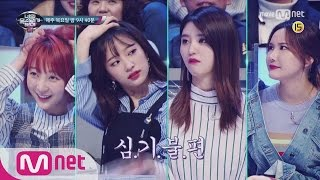 I Can See Your Voice 4 [예고] 이특 'EXID..호흡이 왜 이렇게 안 좋아..?' 170427 EP.9