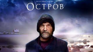 "х/ф ""Остров"" (реж. Павел Лунгин) 2006 HD1080p"