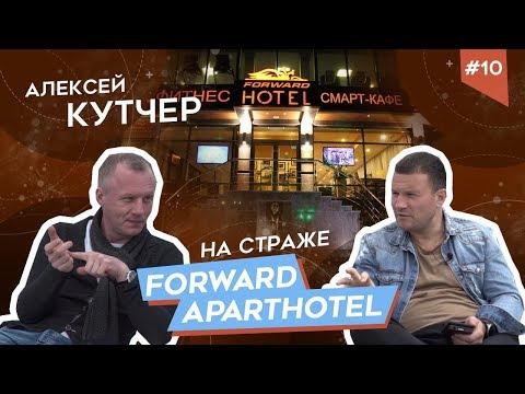 АЛЕКСЕЙ КУТЧЕР, ОТЕЛЬ FORWARD: Управляющий в малом отеле 6+
