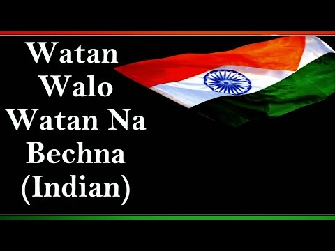 Watan Walo Watan Na Bechna (Indian) || Patriotic Songs