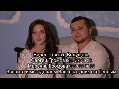 Видео отзыв 160917 Ведущий Сергей Громов