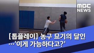 [톱플레이] 농구 묘기의 달인…'이게 가능하다고?' (2020.04.10/뉴스데스크/MBC)