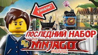 LEGO Ninjago Порт Ниндзяго Сити 70657 подробный Обзор