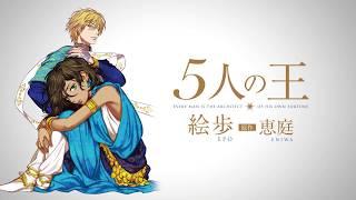 【BLコミックス】「5人の王」作品紹介CM thumbnail