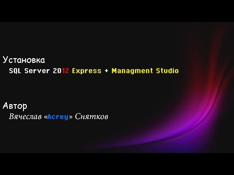 Установка SQL Server 2012 Express + SQL Server Management Studio 2012 Express
