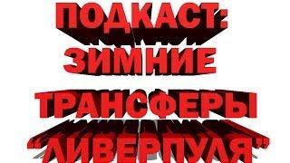 """Подкаст: """"Ливерпуль"""" в зимнее трансферное окно 2013/14"""