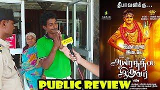Aayirathil Iruvar Movie Public Review | Vinay Rai, Samuthrika, Swasthika, Saran | What to Say!?!?