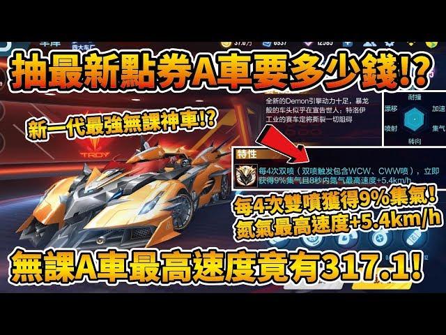 【小草Yue】實測抽最新點券A車『赤橙夢魘』要多少錢?無課A車最高速度竟擁有317km/h!【極速領域】
