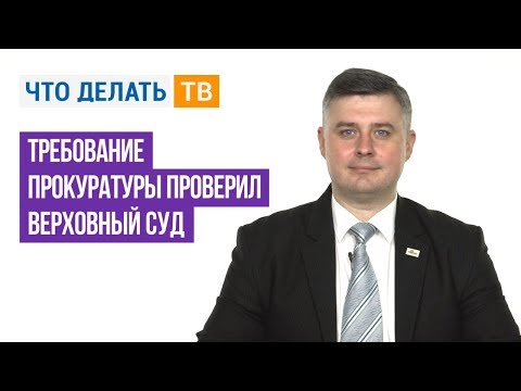 Требование прокуратуры проверил Верховный Суд РФ