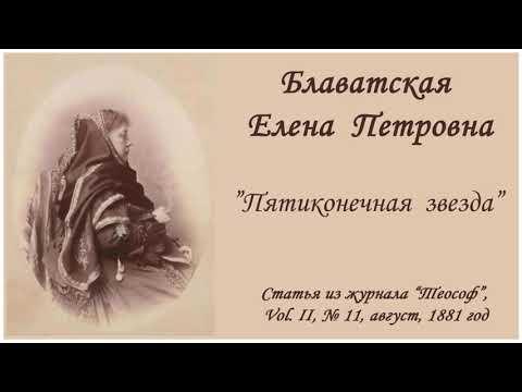 """Блаватская Е.П. - """"Пятиконечная звезда"""" (Статья журнала """"Теософ"""", апрель, 1881 год)_аудиокнига"""
