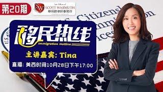 《移民热线》第20期2019.10.28