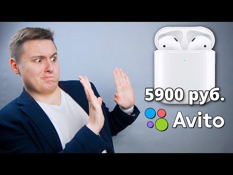 НЕ ПОКУПАЙ бу AirPods с Avito!!! ПОЖАЛЕЕШЬ!