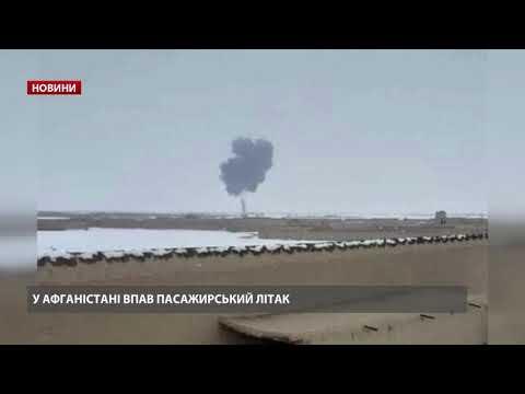 В Афганістані розбився пасажирський літак