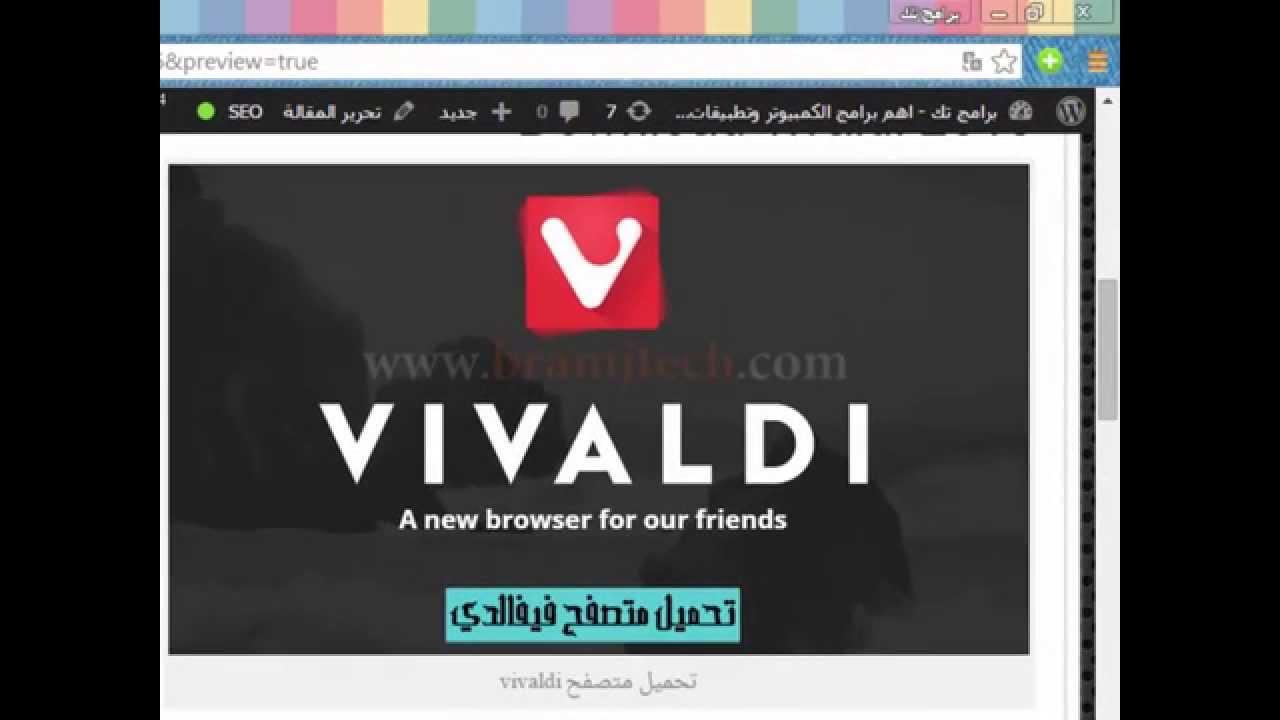 تحميل متصفح vivaldi الجديد Download vivaldi browser