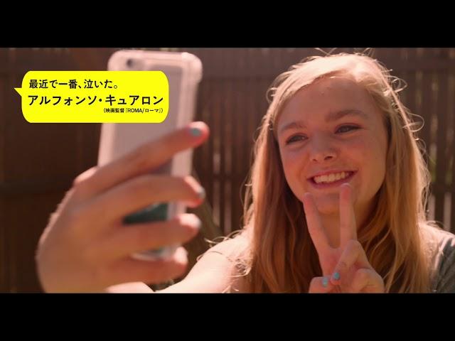 映画『エイス・グレード 世界でいちばんクールな私へ』予告編